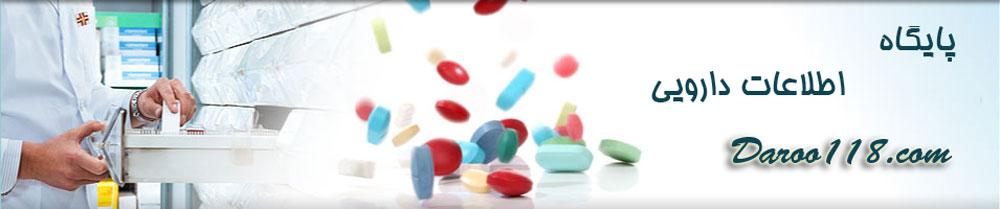 پایگاه اطلاعات دارویی